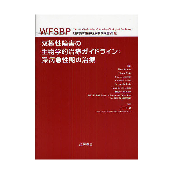 双極性障害の生物学的治療ガイドライン:躁病急性期の治療 WFSBP(生物学的精神医学会世界連合)版/HeinzGrunze/山田和男