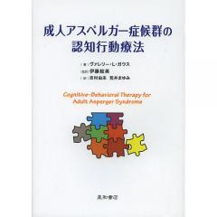成人アスペルガー症候群の認知行動療法/ヴァレリー・L・ガウス/伊藤絵美/吉村由未