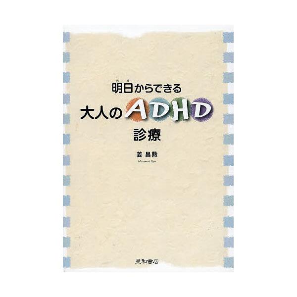 明日からできる大人のADHD診療/姜昌勲