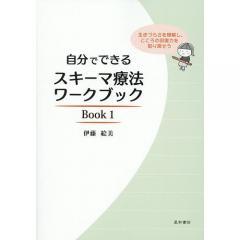 自分でできるスキーマ療法ワークブック 生きづらさを理解し、こころの回復力を取り戻そう Book1/伊藤絵美