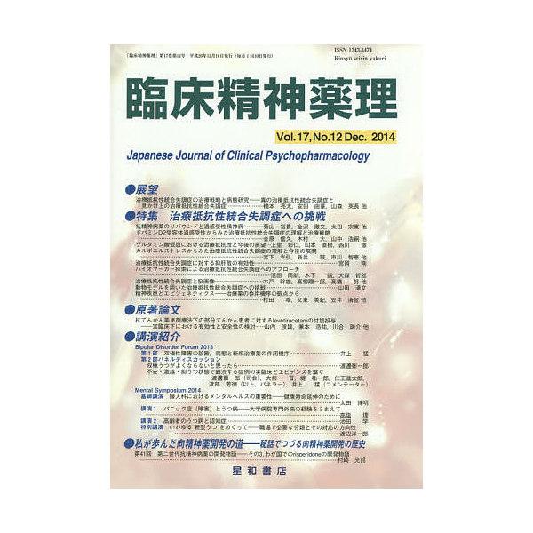 臨床精神薬理 第17巻第12号(2014.12)