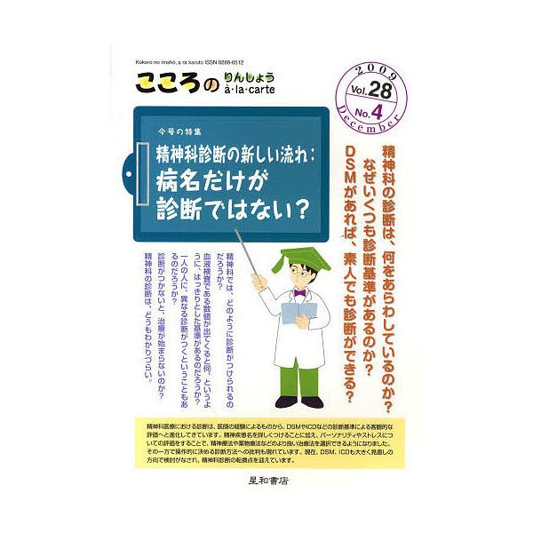 こころのりんしょうa・la・carte Vol.28No.4(2009December)