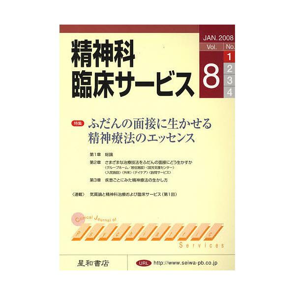 精神科臨床サービス 第8巻1号