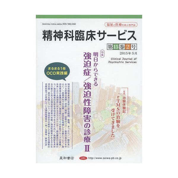 精神科臨床サービス 第15巻2号(2015年5月)