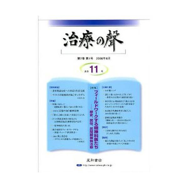 治療の聲 7- 1