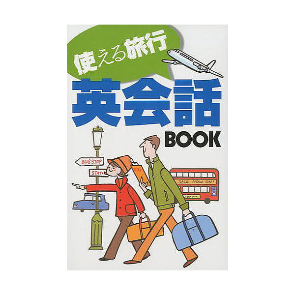 使える旅行 英会話BOOK/PeakOne/旅行