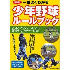 最新一番よくわかる少年野球ルールブック/WinningBall