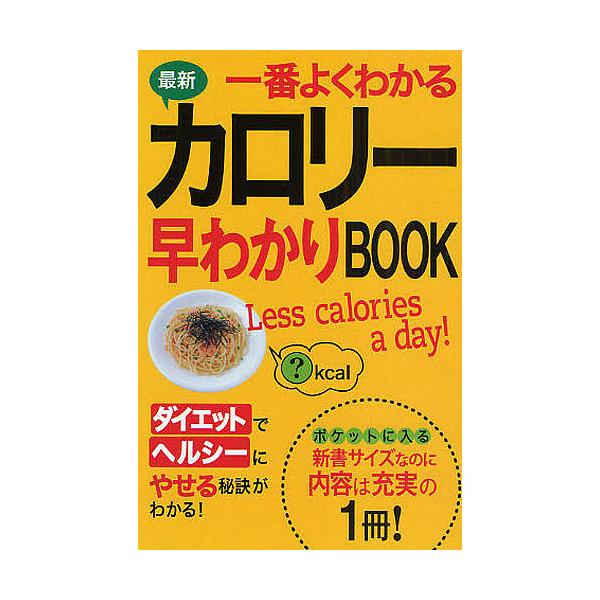 最新一番よくわかるカロリー早わかりBOOK/西東社編集部