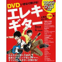 DVDいきなり弾ける!エレキギター/虎岩正樹