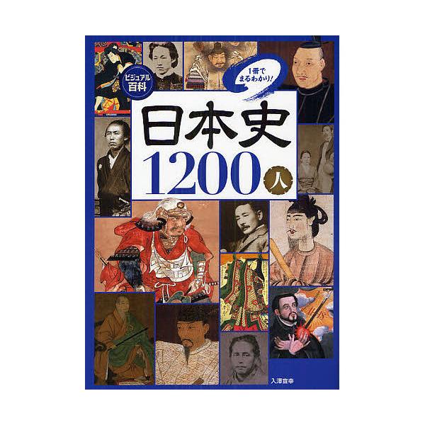 日本史1200人 1冊でまるわかり!/入澤宣幸