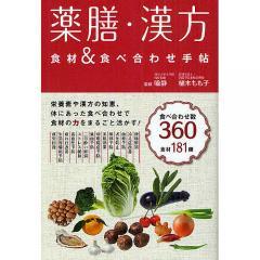 薬膳・漢方食材&食べ合わせ手帖/喩静/植木もも子