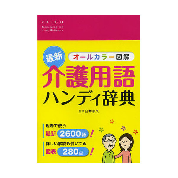 介護用語ハンディ辞典 最新オールカラー図解/白井幸久