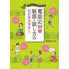 電話応対&敬語・話し方のビジネスマナー イラスト・マンガでよくわかる/尾形圭子