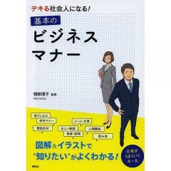 デキる社会人になる!基本のビジネスマナー/相部博子