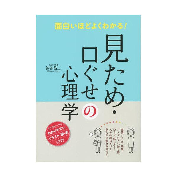 面白いほどよくわかる!見ため・口ぐせの心理学/渋谷昌三