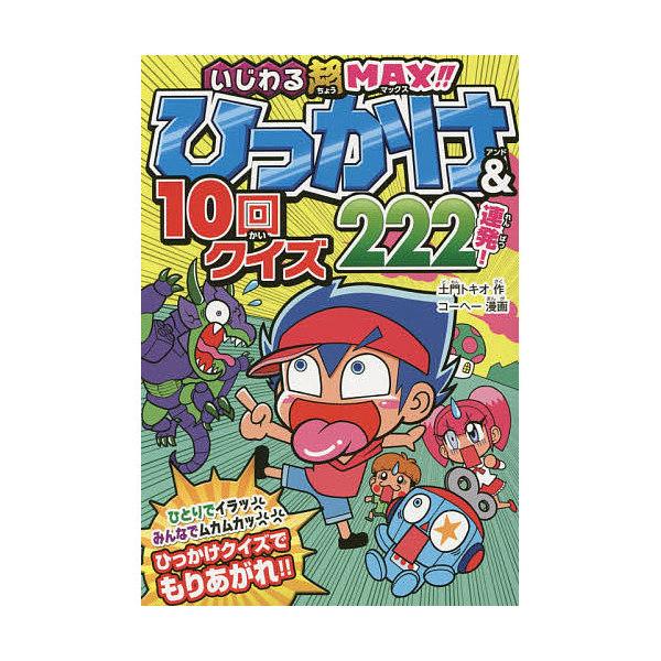 ひっかけ&10回クイズ222連発! いじわる超MAX!!/土門トキオ/コーヘー