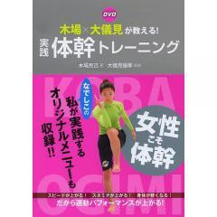 DVD木場×大儀見が教える!実践体幹トレーニング/木場克己/大儀見優季
