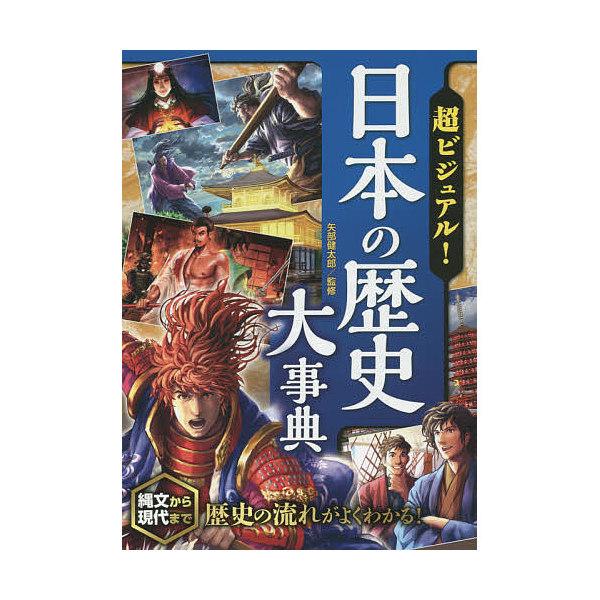 超ビジュアル!日本の歴史大事典/矢部健太郎
