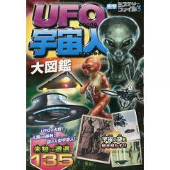 UFO宇宙人大図鑑/宇宙ミステリー研究会