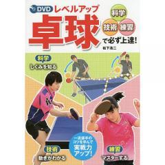 DVDレベルアップ卓球 科学・技術・練習で必ず上達!/松下浩二