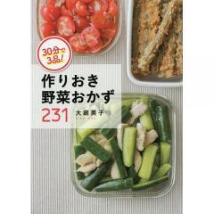 30分で3品!作りおき野菜おかず231/大庭英子/レシピ