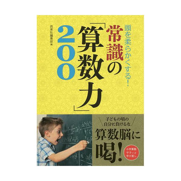 頭を柔らかくする!常識の「算数力」200/西東社編集部
