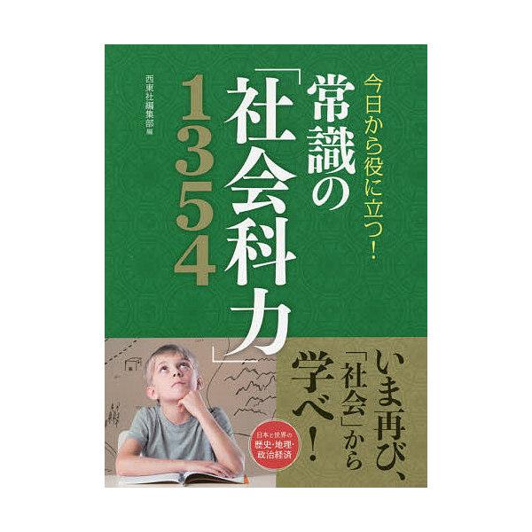 常識の「社会科力」1354 今日から役に立つ!/西東社編集部
