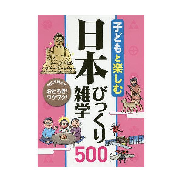 子どもと楽しむ日本びっくり雑学500/西東社編集部
