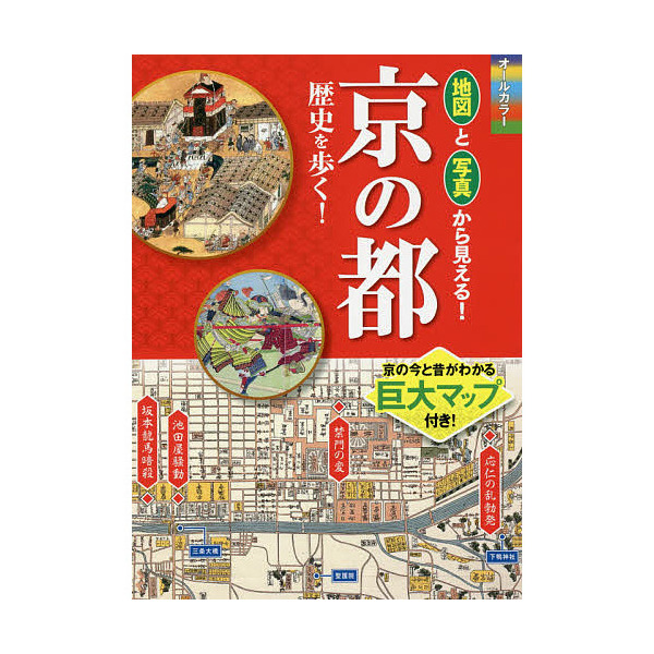 オールカラー地図と写真から見える!京の都歴史を歩く!/川端洋之