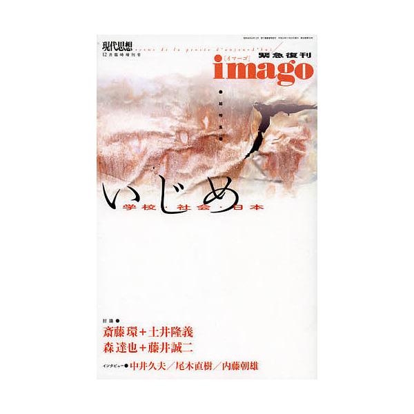 現代思想 Vol.40-16