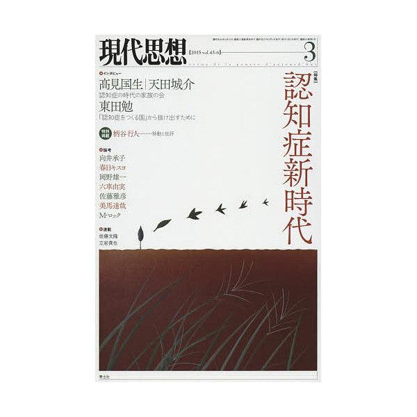 現代思想 vol.43-6