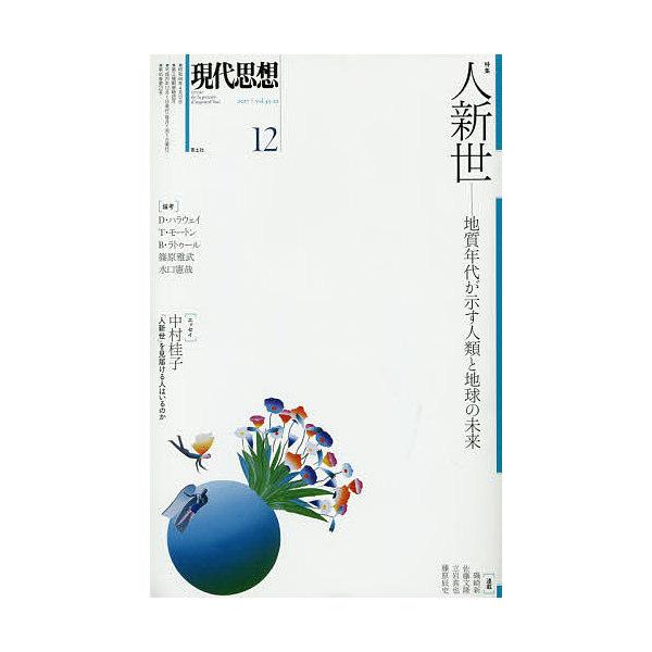 現代思想 vol.45-22