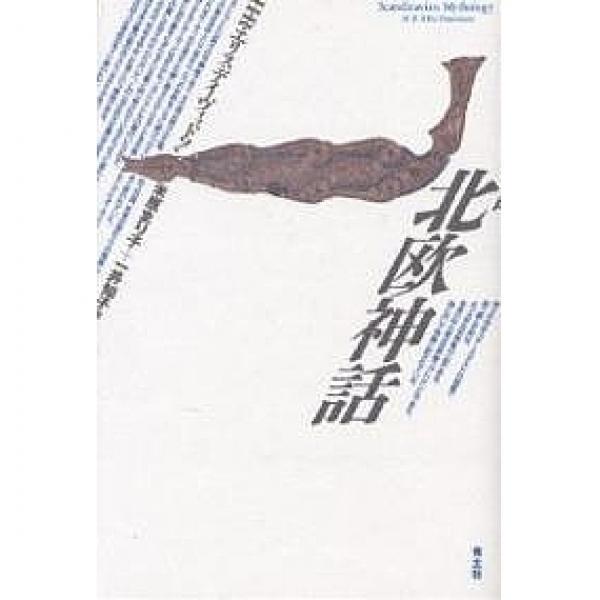 北欧神話/H.R.エリス・デイヴィッドソン/米原まり子/一井知子