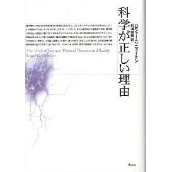 科学が正しい理由/ロジャーG.ニュートン/松浦俊輔