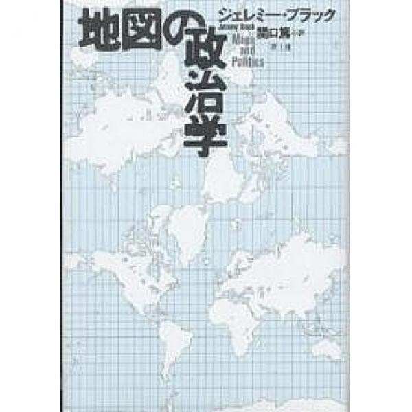 地図の政治学/ジェレミー・ブラック/関口篤