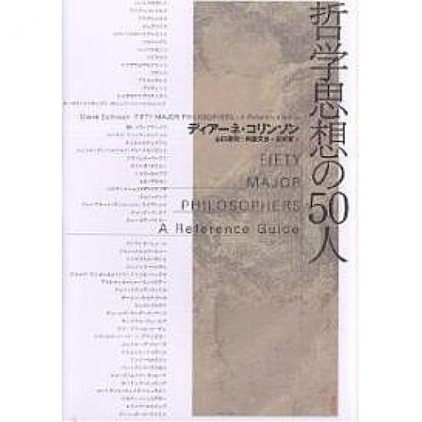 哲学思想の50人/ディアーネ・コリンソン/山口泰司