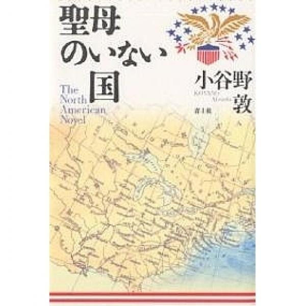 聖母のいない国 The North American novel/小谷野敦