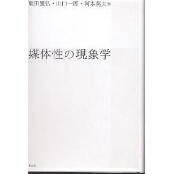 媒体性の現象学/新田義弘