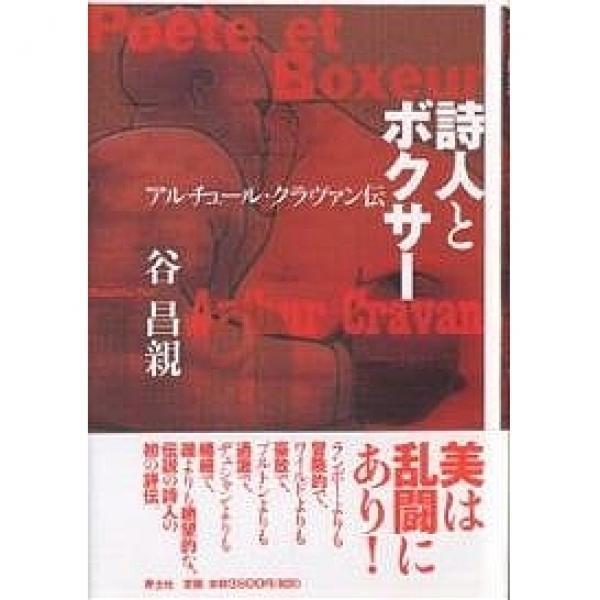 詩人とボクサー アルチュール・クラヴァン伝/谷昌親