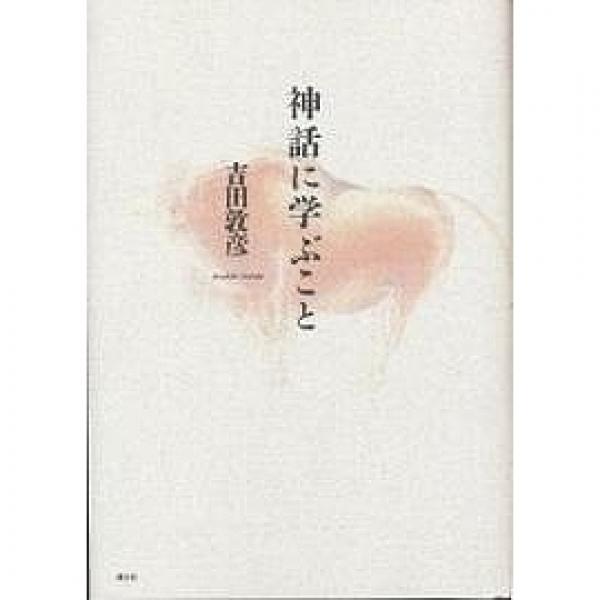 神話に学ぶこと/吉田敦彦