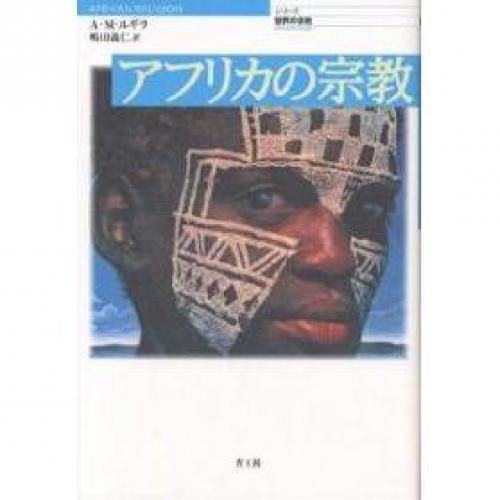 アフリカの宗教/A.M.ルギラ/嶋田義仁