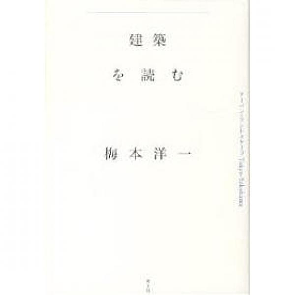 建築を読む アーバン・ランドスケープTokyo‐Yokohama/梅本洋一