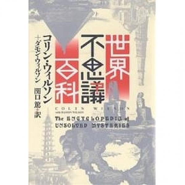 世界不思議百科 新装版/コリン・ウィルソン/ダモン・ウィルソン/関口篤