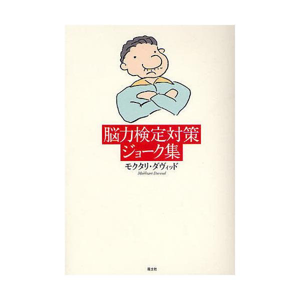 脳力検定対策ジョーク集/モクタリ・ダヴィッド