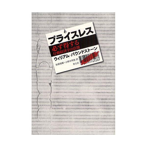 プライスレス 必ず得する行動経済学の法則/ウィリアム・パウンドストーン/松浦俊輔/小野木明恵