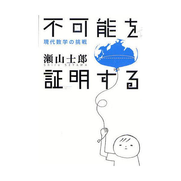 不可能を証明する 現代数学の挑戦/瀬山士郎