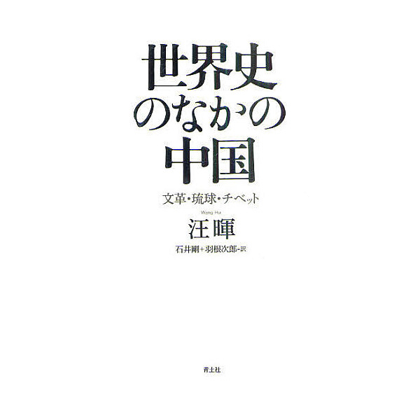 世界史のなかの中国 文革・琉球・チベット/汪暉/石井剛/羽根次郎