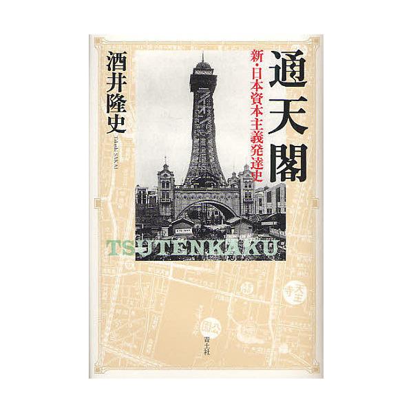 通天閣 新・日本資本主義発達史/酒井隆史