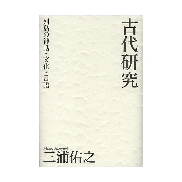 古代研究 列島の神話・文化・言語/三浦佑之