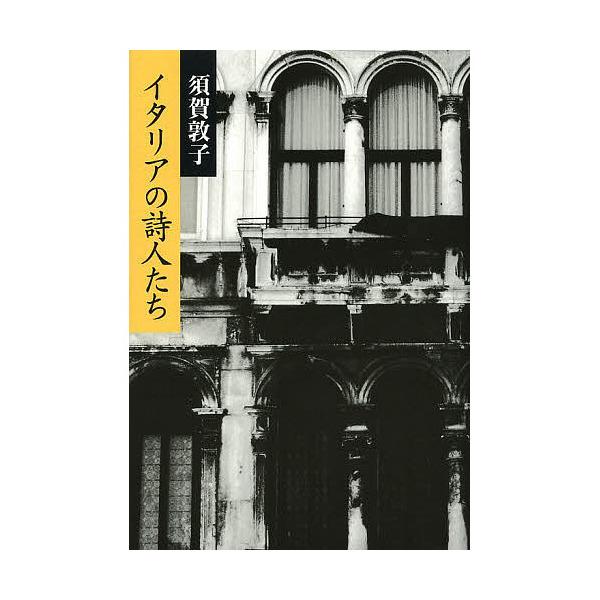 イタリアの詩人たち 新装版/須賀敦子
